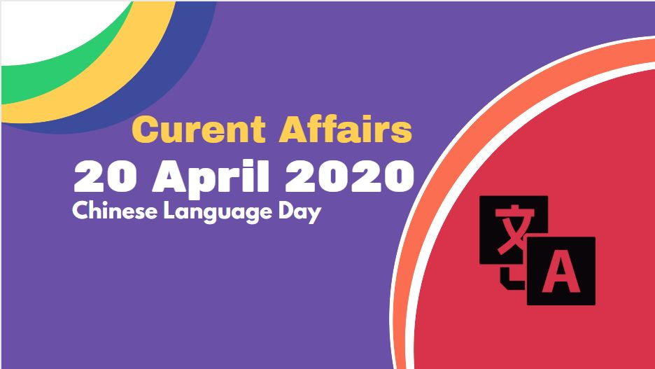 Current Affairs 20 April 2020